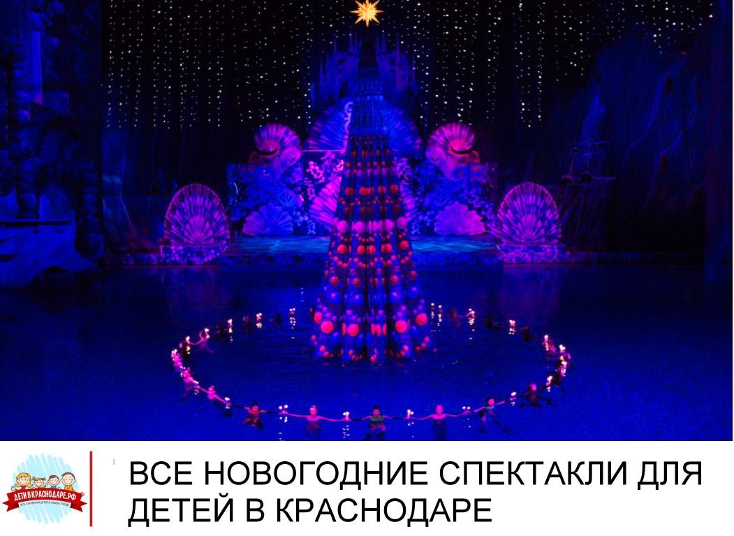 То премьера музыкальный театр краснодар афиша на стасова музей распутина цена билета